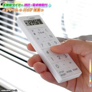スリム キッチンタイマー ミニ電卓 時計付 誤動作防止キーロック機能搭載 コンパクト 電卓 ネックス...