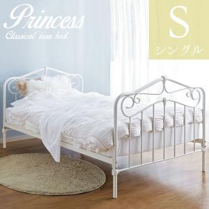 パイプベッド シングル アンティーク調 アイアンベッド プリンセスベッド 姫系 シェルモチーフ スチールベッド シングルベッド メッシュ床板|aimcube