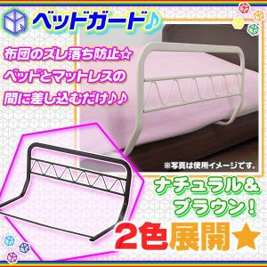 ベッドガード サイドガード ベッド 柵 スチール ベッドフェンス 布団ズレ落ち防止 2色展開|aimcube