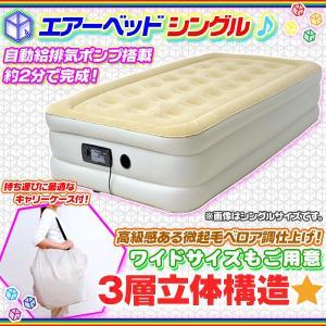 快適 快眠 エアーベッド エアーマットレス エアーマット 自動給排気ポンプ搭載 簡易ベッド 来客用 ベッド 収納袋付き|aimcube