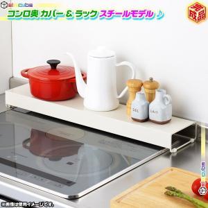コンロ奥カバーラック キッチン 台所 収納用品 排気口カバー キッチンツールスタンド 調味料 鍋置き台 スチール製|aimcube