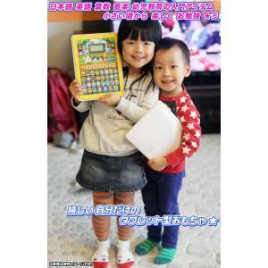 おべんきょう タブレット型 子供用 お勉強 おもちゃ 英語モード 日本語モード 知育 文字 言葉 つづり 算数 音楽 ボード 幼児教育 対象年齢3歳以上|aimcube|02