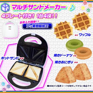 マルチサンドメーカー ホットサンドメーカー ワッフル 焼きドーナッツメーカー 焼きおにぎりメーカー フッ素樹脂加工|aimcube