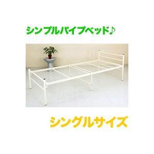 梨地仕上げ加工 パイプベッド シングルベッド スチールベッド 簡易ベッド 床板メッシュ|aimcube