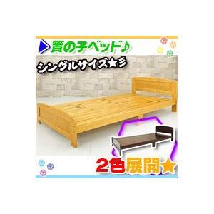 カントリー調 シングルベッド すのこベッド 天然木パイン材|aimcube