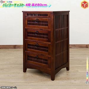 和風 チェスト4段 幅45cm 和箪笥 衣類収納 アジアン収納 たんす タンス バンブー天然木製|aimcube