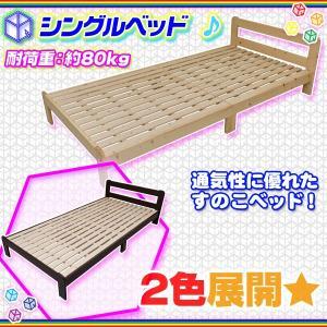 すのこベッド カントリー調 シングルサイズ シングルベッド 木製ベッド ウッドベッド 天然木パイン材|aimcube