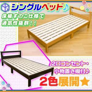 すのこベッド コンセント付 カントリー調 シングルサイズ 棚付 シングルベッド 木製ベッド ウッドベッド 天然木パイン材|aimcube