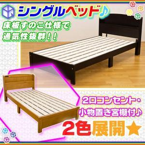 すのこベッド コンセント付 カントリー調 シングルサイズ 宮棚付 シングルベッド 木製ベッド ウッドベッド 2口コンセント付|aimcube