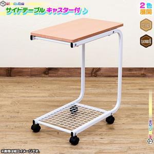 コの字型 サイドテーブル 網棚付き ベッドテーブル 介護 介護用テーブル 簡易テーブル 補助台 キャスター付|aimcube