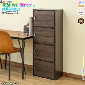 扉付 カラーボックス4段 幅42cm 収納棚 マルチラック 本棚 電話台ラック リビング収納 aimcube