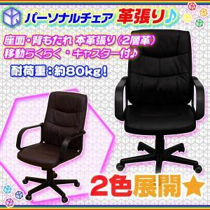 本革張り 昇降式エグゼクティブチェア オフィスチェア 事務所椅子 ロッキング&キャスター付 aimcube
