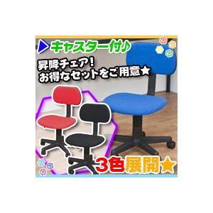 昇降式オフィスチェア パソコンチェア 会議椅子 学習机椅子 子ども用イス キャスター付 aimcube