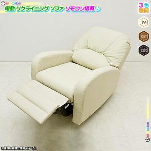 電動リクライニングソファ 1人用 リモコン付 電動ソファー 無段階調整式 フットレスト 合成レザー仕様 aimcube