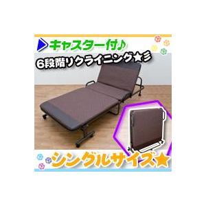 6段階リクライニングベッド 折りたたみベッド 1人用 簡易ベッド 折り畳みシングルベッド キャスター付|aimcube