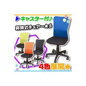 デスクチェア 昇降式 パソコンチェア 肘掛け無 オフィスチェア 事務用 キャスター付 aimcube