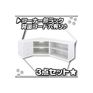コーナーテレビ台 収納セット/白(ホワイト) TV台 AV収納 ローボード 薄型テレビ対テレビボード応|aimcube