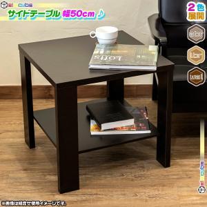 サイドテーブル 幅50cm サイドラック ソファサイドテーブル ベッドサイドテーブル 棚 コンパクト テーブル 正方形型|aimcube
