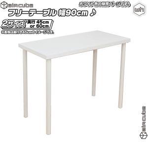 フリーテーブル 幅90cm/白(ホワイト) フリーデスク 会議テーブル パソコンデスク 作業台 奥行45cmまたは60cm|aimcube