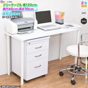 フリーテーブル 幅120cm パソコンデスク フリーデスク 作業台 奥行45cmまたは60cm|aimcube