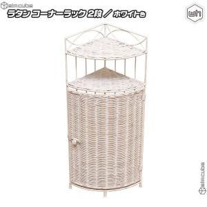《 ラタン素材 コーナーラック2段 / 白 ( ホワイト ) トイレラック サニタリーラック トイレ...