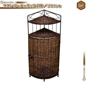 《 ラタン素材 コーナーラック2段 / 茶 ( ブラウン ) トイレラック サニタリーラック トイレ...