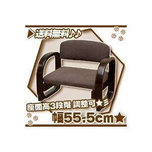 和風座椅子 アームレスト付/茶(ブラウン) 高齢者向け椅子 老人用座いす 座敷チェア 高さ調節3段階