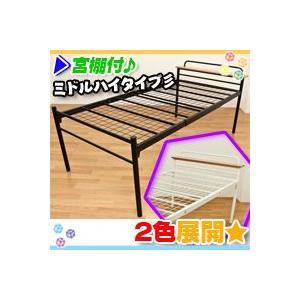 宮棚付パイプベッド 1人用 シングルベッド 簡易ベッド 一人用 スチールベッド 床板メッシュ仕様|aimcube