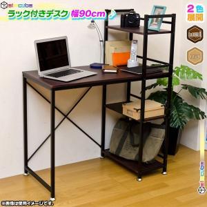 サイドラック付 パソコンデスク 幅90.5cm PCデスク 事務机 アジャスター付|aimcube