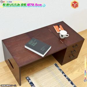 和 文机 折りたたみ文机 折り畳みデスク ローデスク 和机 和室机 和デスク 木製デスク 引出し収納3杯付の写真