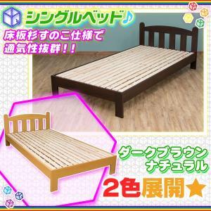 すのこベッド シングルサイズ カントリー調 杉すのこ スノコ シングルベッド 木製ベッド ウッドベッド 通気性抜群|aimcube
