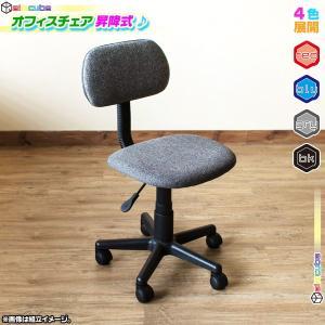 昇降式オフィスチェア パソコンチェア コンパクトチェア  学習机椅子 会議椅子 子ども用イス  キャスター付 aimcube