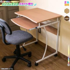 スライドテーブル付 パソコンデスク 幅64cm PCデスク 棚付 ワークデスク 作業台 机 キャスター搭載|aimcube