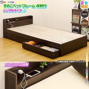 すのこベッド 宮付 収納付 ベッドフレーム シングルベッド シングルサイズ ベット 子供 1人用 シンプルベッド コンセント搭載|aimcube