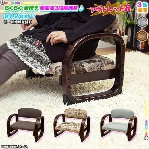 アウトレット品 和風座椅子 アームレスト付 ローチェア 高齢者向け 椅子 和 座椅子 老人用 座いす 座敷チェア 訳あり品 高さ調節3段階 aimcube