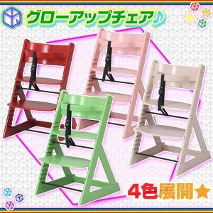 グローアップチェア 子供 椅子 ベビーチェア キッズチェア 木製 チェア ダイニングチェア 高さ調節チェア 食卓チェア 落下防止機構付
