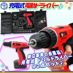 電動ドリルドライバー 12V仕様 92点セット 電動工具セット 電動ドライバー コードレスドライバー...