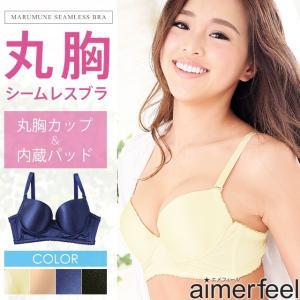 丸胸 シームレスブラ 単品 ブラジャー (aimerfeel/エメフィール)ブラジャー シームレス/下着女性|aimerfeel