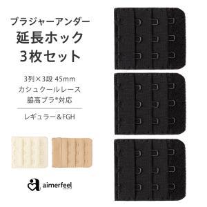 ブラ増設フック 増設フック(3列×3段) 45mm (aimerfeel/エメフィール)|aimerfeel
