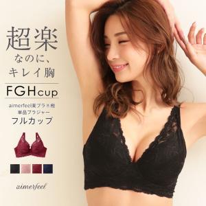大きいサイズ ブラジャー/aimerfeel楽ブラ(R)極 フルカップ 単品ブラジャー (FGHカッ...