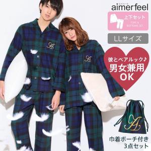 ルームウェア/ネルシャツ パジャマ 3点セット(男女兼用サイズ) (aimerfeel/エメフィール)|aimerfeel