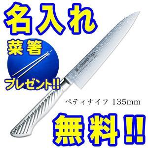 Tojiro-Pro ニッケルダマスカス鋼シリーズ ペティナイフ 135mm 日本製 包丁の商品画像|ナビ