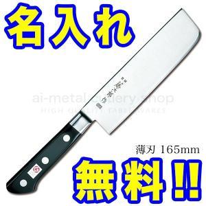 包丁 名入れ 藤次郎 VG10 F-502 薄刃(菜切)包丁 165mm グッドデザイン賞