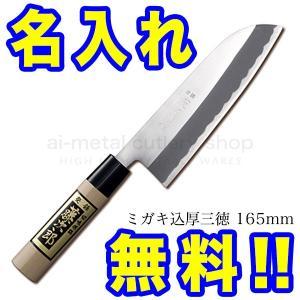 藤次郎 三徳 包丁 名入れ 白紙鋼 ミガキ込厚三徳 165mm F-701A