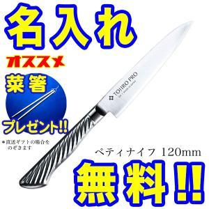 藤次郎 包丁 名入れ ペティナイフ 120mm TOJIRO PRO VG10 F-883