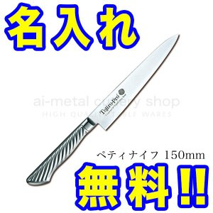 藤次郎 包丁 名入れ ペティナイフ 150mm TOJIRO PRO VG10 F-884
