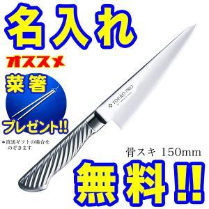 藤次郎 包丁 名入れ 骨スキ包丁 150mm TOJIRO PRO VG10 F-885