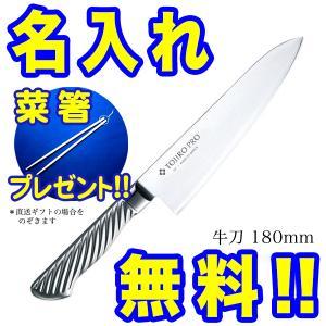藤次郎 包丁 名入れ 牛刀包丁 180mm TOJIRO PRO VG10 F-888 菜箸 プレゼ...