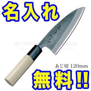 藤次郎 包丁 名入れ 白紙鋼 F-898 あじ切包丁 120mm