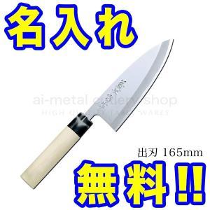 藤次郎 包丁 名入れ 白紙鋼 F-902 出刃包丁 165mm